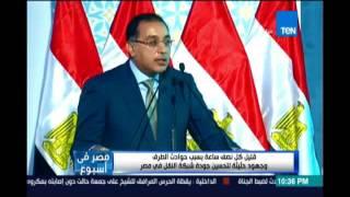 قتيل كل نصف ساعة بسبب حوادث الطرق وجهود حثيثة لتحسين جودة شبكة النقل في مصر