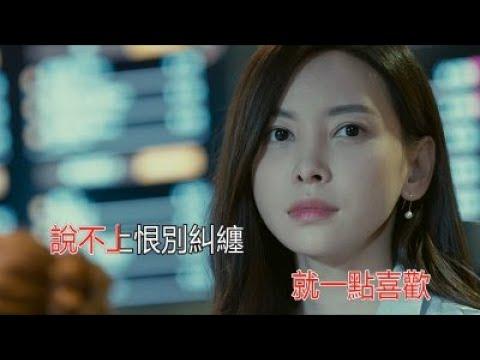 袁婭維 說散就散 KTV 重製版 《前任3:再見前任》電影主題曲 - YouTube