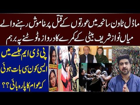 Nawaz Sharif Speech at PDM Jalsa Quetta | Details by Syed Ali Haider