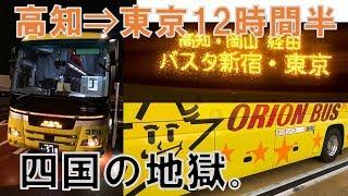 【半日バス生活】高知⇒東京の深夜バスに乗ってきた。