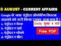 8 अगस्त 2018 करंट अफेयर्स MCQ Current Affairs in Hindi | August 2018 GK Download PDF