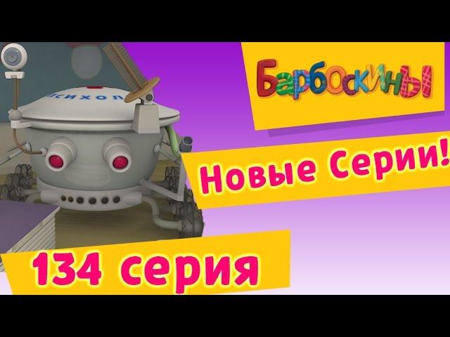 Барбоскины - 134 серия. Популярная психология (новые серии)