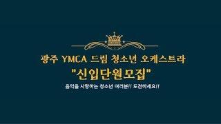 """광주 YMCA드림청소년오케스트라 """"신입단원모집"""""""