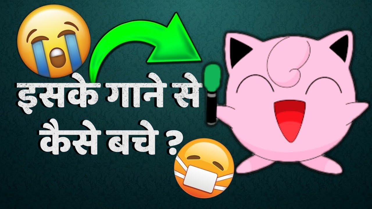 Pokemon Jinko Jigglypuff Nahi Sula Sakti IN HINDI | Pokemon Who Do Not Sleep From Jigglypuff Song