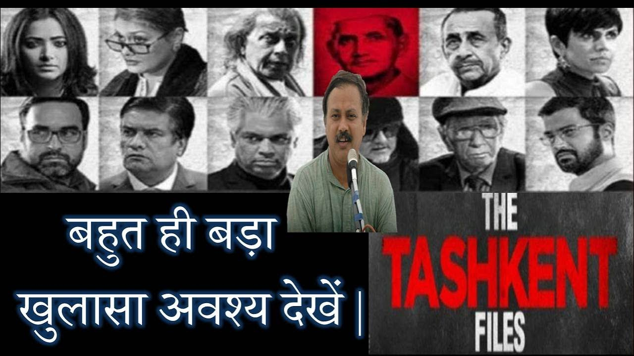 Tashkent files Movie Real Story By Rajiv Dixit