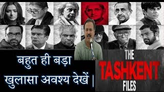 Tashkent files Movie Real Story By Rajiv Dixit