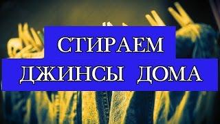 Чтобы вещь не линяла. Из Новосибирска с любовью.