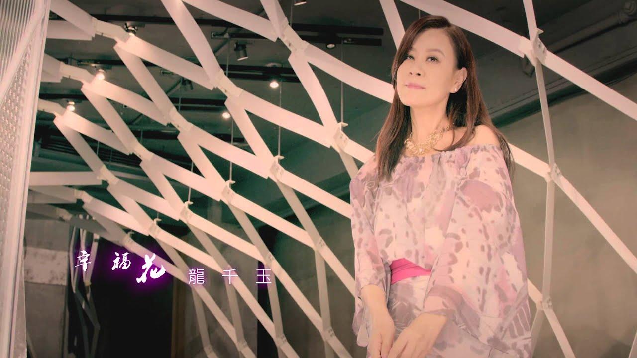 【首播】龍千玉-幸福花(官方完整版MV) HD