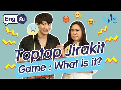 Toptap Jirakit Game : What is it? (Speaking English)   Eng ลั่น [by We Mahidol]