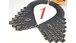 Necklace/Beaded Necklace/Beaded Black Necklace/Колье из бисера/Колье из бусин и бисера/Как сделать/1