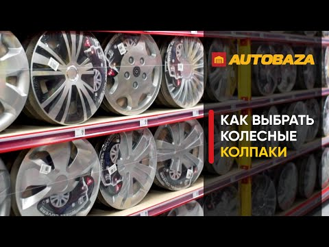 Как выбрать колесные колпаки? Как правильно подобрать колпаки? Советы при покупке колпаков.