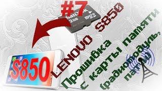 Lenovo S850  Прошивка с карты памяти радиомодуль, патчи  (Часть 7)(В данном видео я покажу как я буду прошивать Lenovo S850 через рекавери, прошивкой которая находится на Flash карте...., 2015-08-23T14:00:00.000Z)