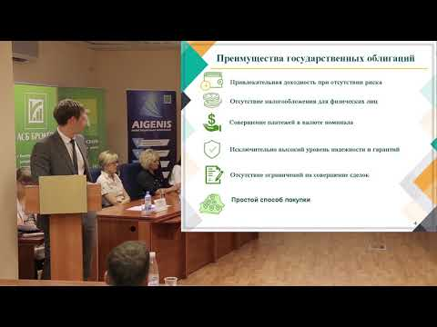 Семинар  по инвестированию в государственные ценные бумаги Республики Беларусь.