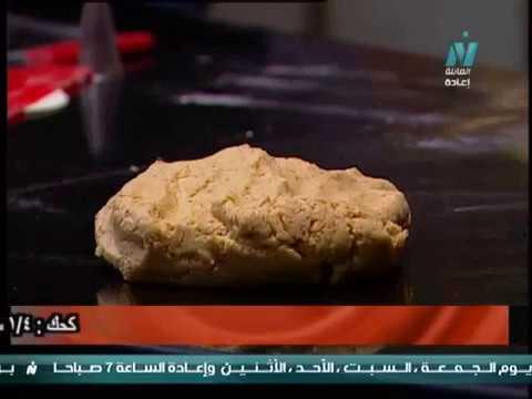 الكحك - البسكوت - البيتي فور - برنامج من كل بلد اكلة - الشيف خالد على