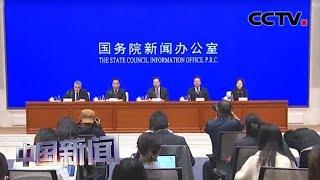 [中国新闻] 国务院新闻办公室举行新闻发布会 维护海外留学人员的安全和健康 | 新冠肺炎疫情报道