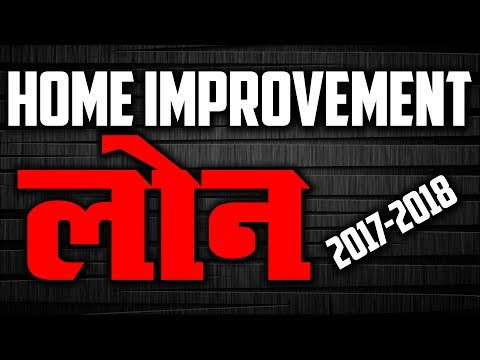 Home Improvement Loan 2017-2018 (Home Renovation Loan) Hindi Video.