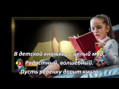 С Международным днем детской книги