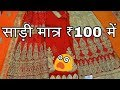 Saree Wholesale Market With Price | Cotton sari | Lehenga Saree | Business Information