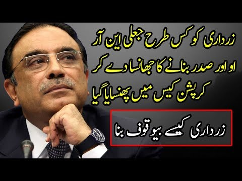 Asif Zardari Was