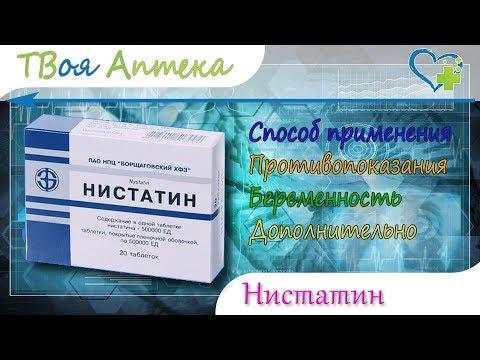 Нистатин таблетки - показания (видео инструкция) описание, отзывы