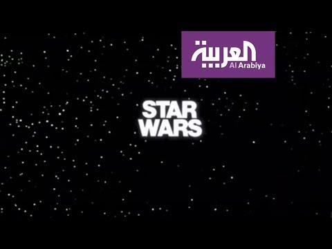 افتتاح معرض حرب النجوم بعد 40 سنة على عرضه أول مرة  - نشر قبل 2 ساعة