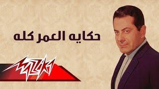 Hekayaet El Omr Kollo - Farid Al-Atrash   حكايه العمر كله - فريد الأطرش