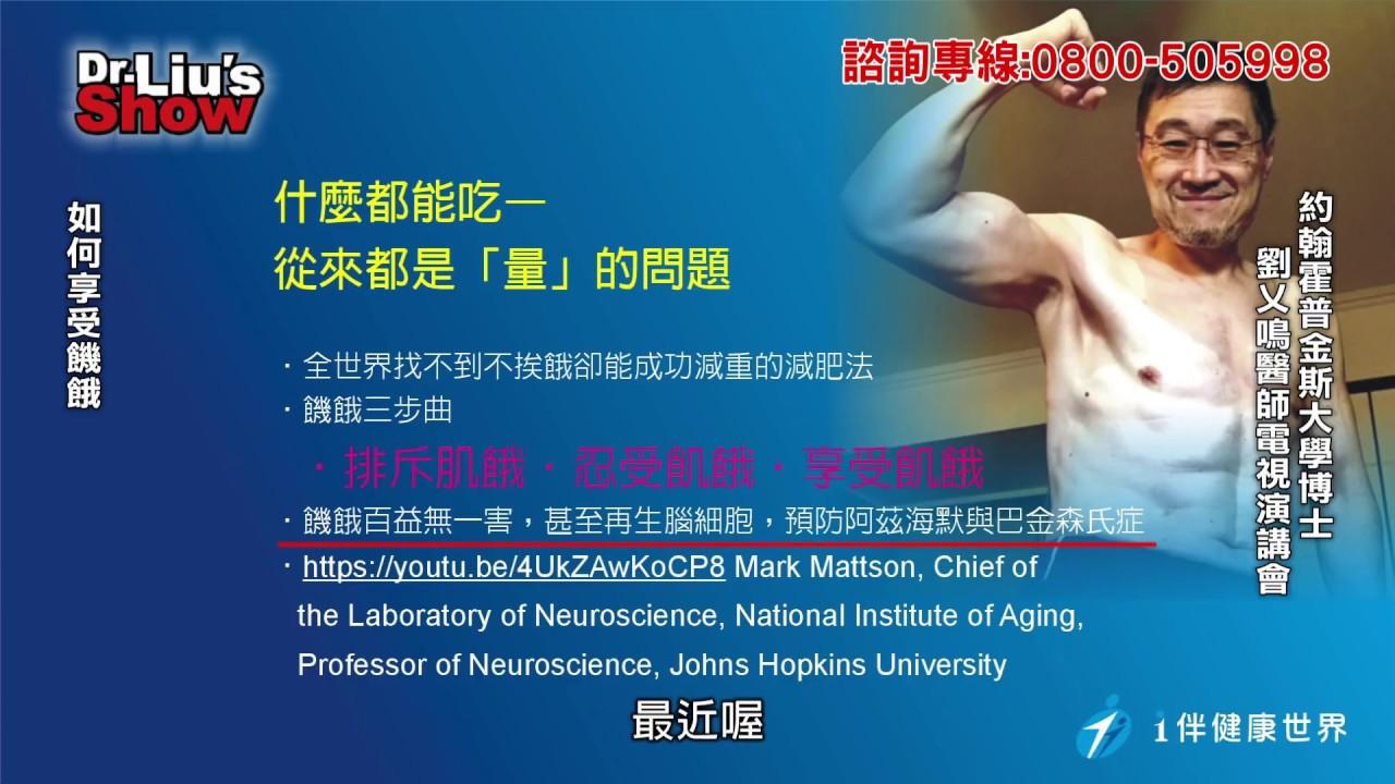 劉乂鳴 飢餓醫師Dr. Liu's Show 劉乂鳴 完整版 第四段:間歇式禁食的威力 - YouTube