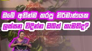 ඔබේ අතින්ම කරපු නිර්මාණයක ලස්සන විදින්න ඔබත් කැමතිද? | Piyum Vila | 25 - 08 -2020 | Siyatha TV Thumbnail