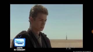 На канале Дисней звёздные войны эпизод 2 атака клонов.( за то воскресенье.)