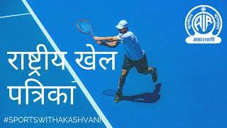 राष्ट्रीय खेल पत्रिका | National Sports Magazine | All India Radio Sports