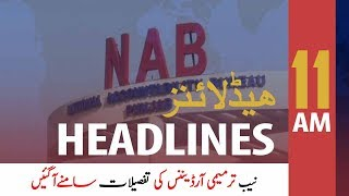ARY News Headlines | Details of new NAB law | 11 AM | 29 Dec 2019