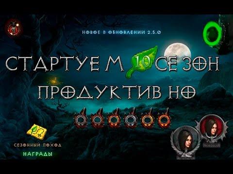 Diablo 3 продуктивный старт 10 сезона