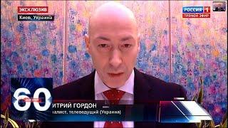"""Гордон на канале """"Россия 1"""": В Майдане виновата Россия! 60 минут от 21.02.19"""