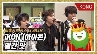 iKON(아이콘) - 빨간맛 (레드벨벳 원곡) [이홍기의 키스더라디오]