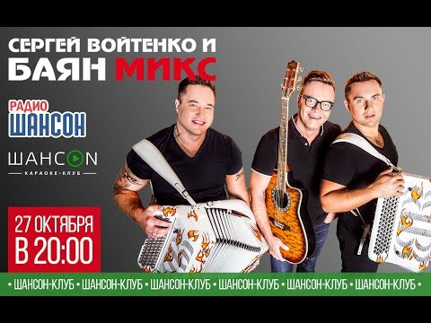 Сергей Войтенко и Баян Микс. Концерт. Программа «Шансон-Клуб»