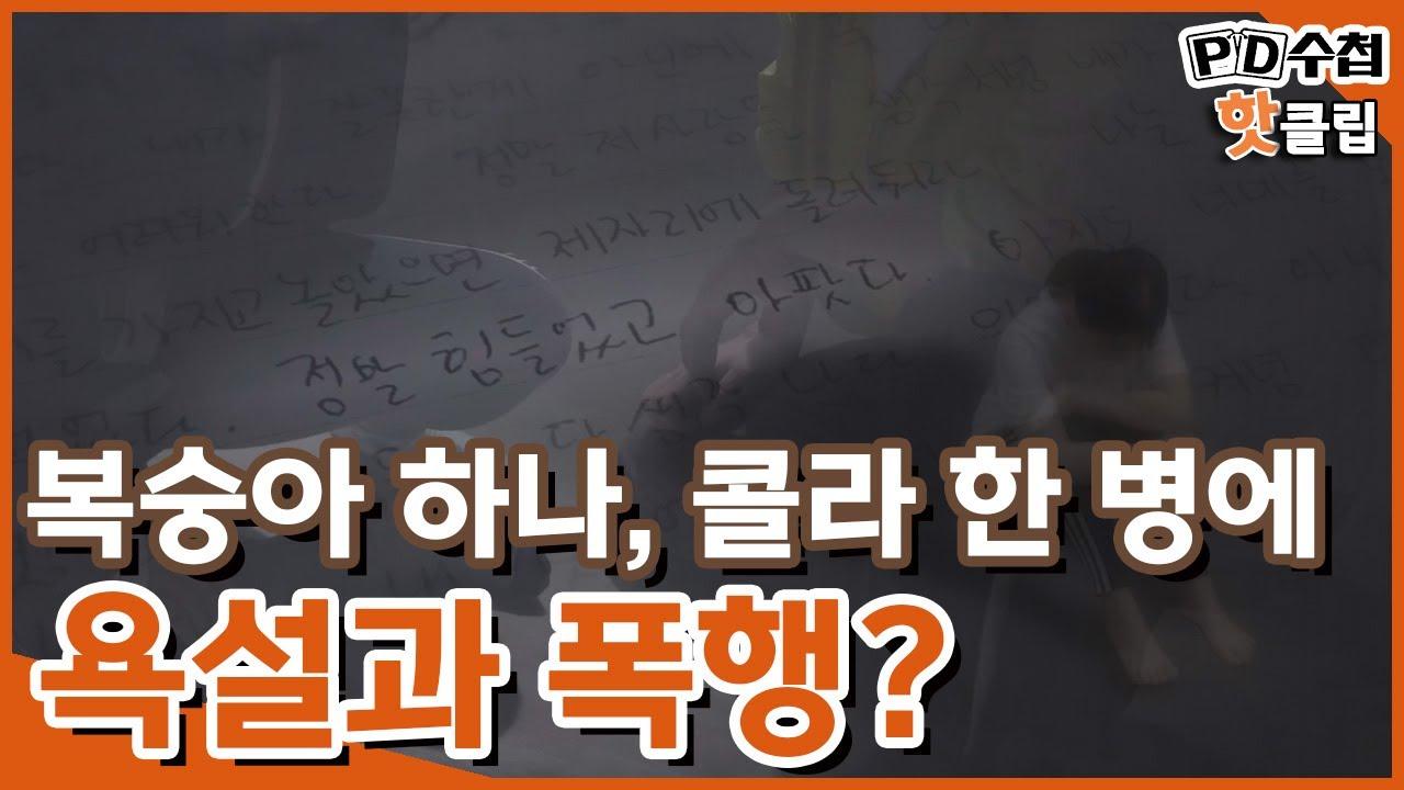 [PD수첩 핫클립] 故 최숙현 가해자들, 악마를 보았다?