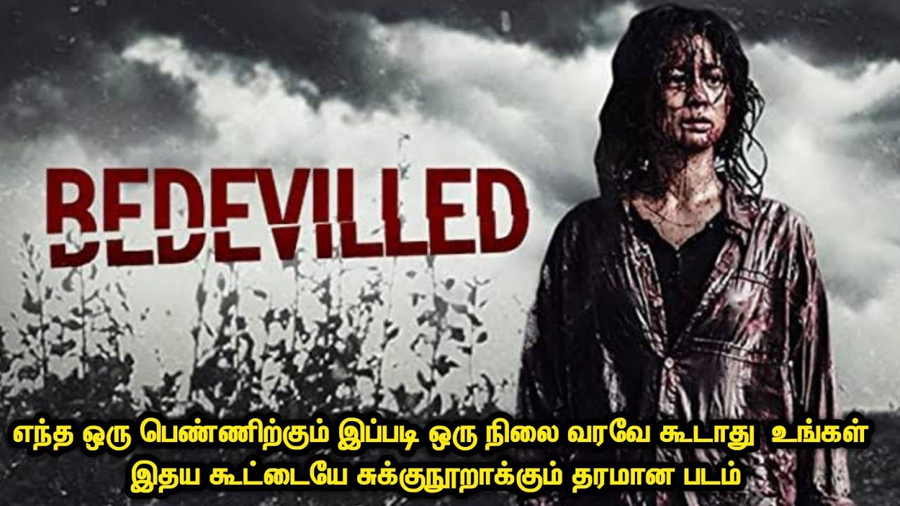 சாகும் முன் பார்க்கவேண்டிய படம்| Tamil Voice Over | Tamil Dubbed | Tamilan | THT |