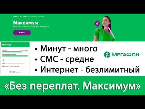 «Без переплат Максимум» - тариф Мегафона с безлимитным интернетом