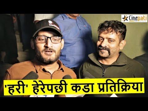 HARI हेरेपछी Bipin को कडा प्रतिक्रिया | HARI | Bipin Karki | Cinepati TV | Exclusive