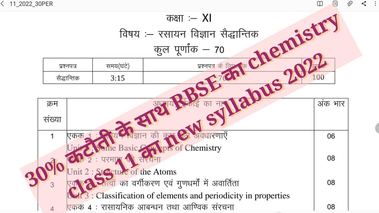 class 11 chemistry RBSE  2022 reduce syllabus