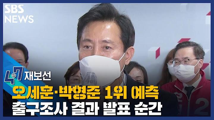 [방송3사 출구조사] 서울 오세훈 · 부산 박형준 1위 예측 / SBS