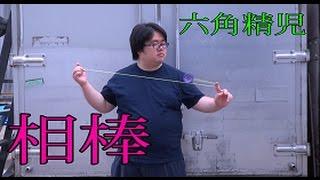 相棒 六角精児のヨーヨー編 相棒14 放送記念特別企画 (概要) 警視庁...