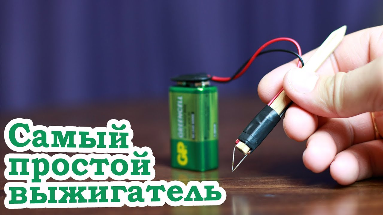 [How to] Как сделать выжигатель из 9-вольтовой батарейки  + Распаковка огромной посылки