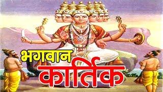 BHAGWAN KARTIK || भगवान कार्तिक || Full Hindi Devotional Movie