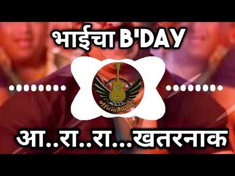 Ararara Khatarnak Bhai Cha Bday - DJ