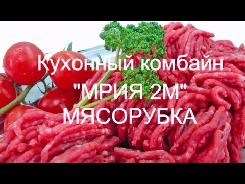 Мрия 2М кухонный комбайн видео. Мясорубка Мрия 2М