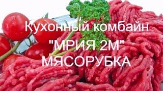 Мрия 2М кухонный комбайн видео. Мясорубка Мрия 2М(Предлагаем вашему вниманию мясорубку кухонного комбайна Мрия 2М. Это самая популярная насадка из 8 имеющихс..., 2015-09-17T08:24:39.000Z)