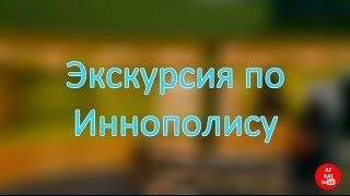 ЭКСКУРСИЯ ИННОПОЛИС