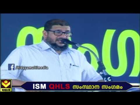 ISM QHLS 2016 സംസ്ഥാന സംഗമം | ഖുർആൻ ചരിത്ര സമ്മേളനം | നാസർ സുല്ലമി | ആലപ്പുഴ