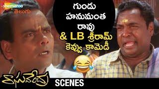 Gundu Hanumantha Rao & LB Sriram Best Comedy Scene | Raghavendra Scenes | Prabhas | Shemaroo Telugu